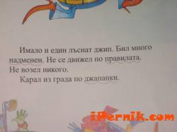 Родители са възмутени от текст в учебник за първи клас 12_1450516850