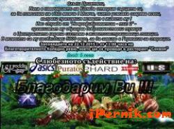 Ще подкрепят Иво от Радомир с ревю 12_1450532037