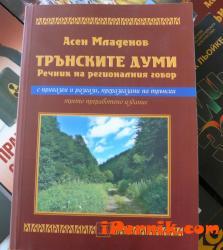 Излезе книга за Трън 12_1451378825