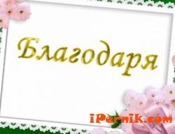 """Днес е международен ден на думата """"Благодаря"""" 01_1452503916"""
