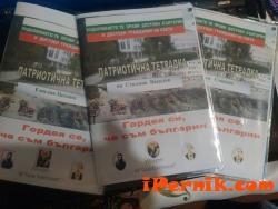 """Шестокласници от ОУ """"Св. Иван Рилски"""" в Перник попълват патриотични тетрадки 02_1455606119"""