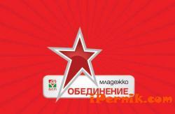 """Младите социалисти в Перник продължават своята инициатива """"Кмете, чуй ме!"""" 02_1455606359"""