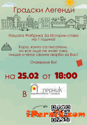 """Младежите от литературния проект """"Градски Легенди"""" ще отпразнуват своя първи рожден ден 02_1456146800"""