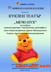"""Ще играят """"Мечо Пух"""" по А.А.Милн 02_1456147062"""