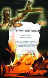 Частните съдебни изпълнители погнаха 5700 длъжници 03_1457679433