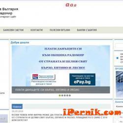Хората вече могат да плащат данъците си онлайн в Радомир 03_1459147637