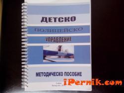 """В Перник тръгва """"Детско полицейско управление"""" 03_1459406029"""