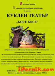 """""""Косе Босе""""-куклен театър, Общински младежки дом-21.05.2016 г 05_1462940990"""
