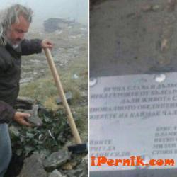 Журналист от Македония се подигра с Перник и Радомир 09_1475069659