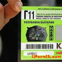 Започнаха да приемат документи за безплатни винетки в Перник 12_1481963235