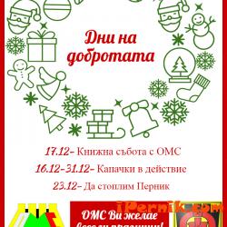 """Общински младежки съвет организира """"Дни на добротата"""" в Перник 12_1481978752"""