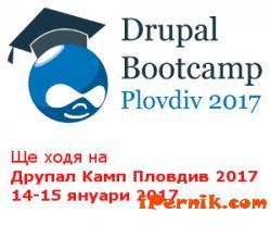 DrupalCamp Пловдив 2017 12_1482501388