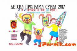 Детска програма Сурва 2017 01_1485248846