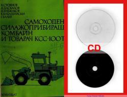 фадрома КСС-100Т- техническа документация CD - 0899772903 - Тодор Пенков - Габро