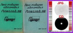 леко товарен автомобил Преслав 1100-техническа документация CD-0899772903 - Тодо