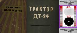 трактор дт 24 - трактори дт24 и дт28 техническа документация на сд диск- 089977