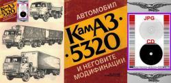 камаз 5320 и неговите модификации-техн. документация сд  - 0899772903-Тодор Пенк