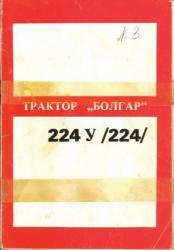 трактор Болгар 224 - техническа документация  01_1516032745