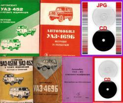 автомобили УАЗ комбинирана техническа документация на ДИСК  07_1562955080