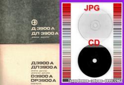 елов двигател Д 3900 А; ДП 3900 А-техническа документация CD- 0899772903 - Тодор