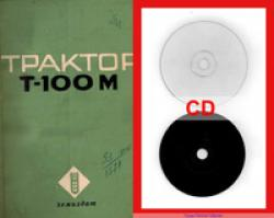 трактор Т-100М-техническа документация  07_1562954857