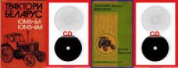 Беларус ЮМЗ- 6Л ЮМЗ-6М-техническа документация  07_1562954086