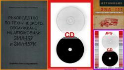 автомобил ЗИЛ 157 - техническа документация CD - 0899772903 - Тодор Пенков - Габ