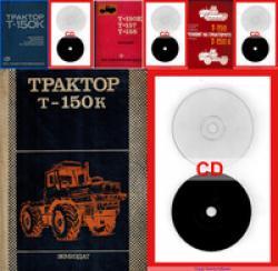 трактор Т-150 К - пълна техническа документация  07_1562953803