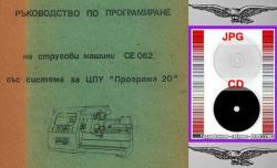 се 062 стругови машини техническа документация сд -0899772903 - Тодор Пенков - Г