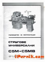 0899772903 - Тодор Пенков-гр.Габрово