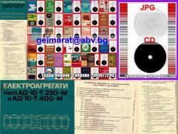 електроагрегати АД10 Т230М Т400М - техническа документация CD- 0899772903 - Тодо
