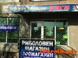 Зоомагазин и риболовни принадлежности 09_1410952900