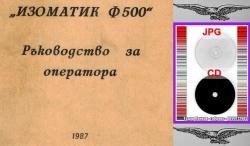 цпу управляващо устройство изоматик ф 500 техн документация сд -0899772903