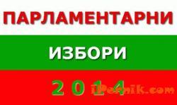 Парламентарните избори на 5 октомври 2014