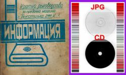 Текстима- 2111 К- плетачна машина - техническа документация на диск - 0899772903