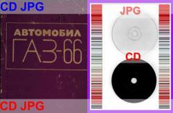 ГАЗ 66 Виетнамка - техническа документация на ДИСК  07_1562957136