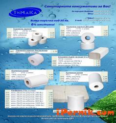 Доставка на хигиенни консумативи за Вашия офис,заведение,център 09_1473452719
