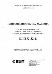 плосък шлайф ШПХ 32.11-ръководство обслужване 128 страници  01_1516033552
