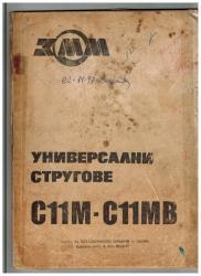 струг С 11 МВ - техническа документация  01_1516033005