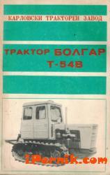 продавам ръководство и обслужване трактор Т - 54В 12_1451560902
