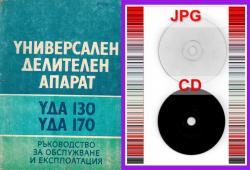 0899772903 - Тодор Пенков - гр. Габрово