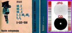 верижен електротелфер тип МВ - техническа документация CD- 0899772903 - Тодор Пе
