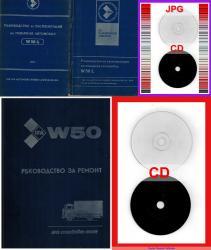 товарни автомобили Ифа - техническа документация на ДИСК  07_1562957284