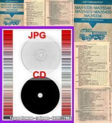 МАЗ - Товарен автомобил - инструкция експлоатация CD - 0899772903 - Тодор Пенков
