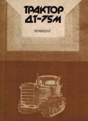 трактор ДТ - 75М - техническа документация 01_1516033126
