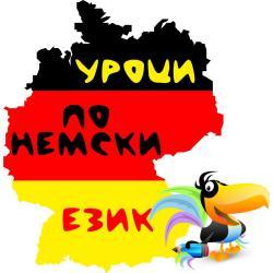 Индивидуални уроци по немски език 10_1508647614