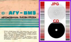 Автомобилна газова уредба ВМЗ - техническа документация на диск - 0899772903