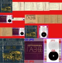 Ремонтна книга ГАЗ 66 на CD + устройство обслужване на диск - 0899772903