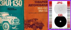 зил 131 зил 130 - техническа документация CD-0899772903-Тодор Пенков - Габрово