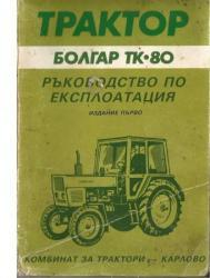 трактор ТК 80 ръководство и обслужване 01_1516032480